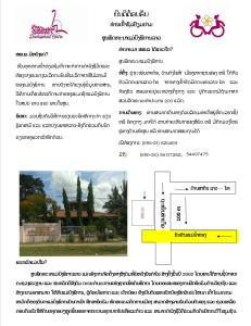 Lao_language_directions
